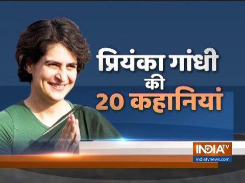 20 कहानियां | प्रियंका गांधी ने औपचारिक रूप से राजनीति में रखा कदम