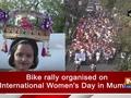 Bike rally organised on International Women's Day in Mumbai