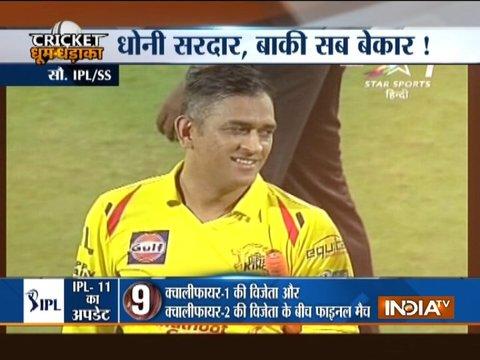 चेन्नई ने पंजाब और दिल्ली ने मुंबई को आईपीएल 2018 की दौड़ से बाहर किया