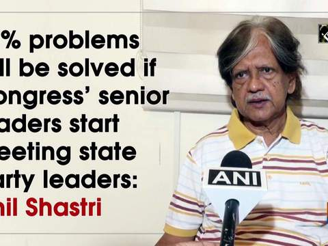 50% problems will be solved if Congress' senior leaders start meeting state party leaders: Anil Shastri