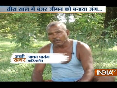 Aaj Ki Baat Good News: The story of Jadav Payeng, the forest man of India