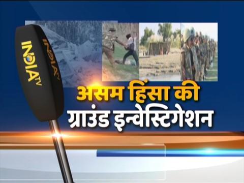 क्या है असम हिंसा के पीछे की सच्चाई? देखिए इंडिया टीवी की ग्राउंड रिपोर्ट