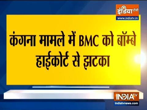 बॉम्बे हाईकोर्ट ने एक्ट्रेस कंगना रनौत के बंगले पर की गई बीएमसी की कार्रवाई को गलत ठहराया