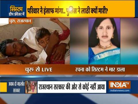 Family mourns death of Churu's pregnant woman, demands arrest of doctor