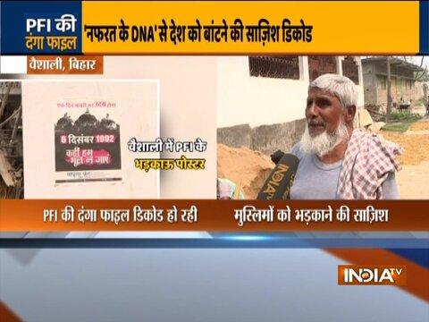 PFI ने बिहार में बाबरी मस्जिद से संबंधित विवादित पोस्टर लगाए