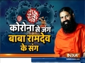 Swami Ramdev gives effective tips on how to stay fight amid lockdown