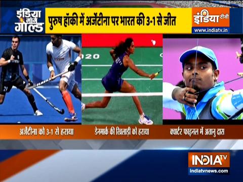 Tokyo Olympics 2020: हॉकी में भारत ने मौजूदा चैम्पियन अर्जेंटीना को  3-1 से हराया