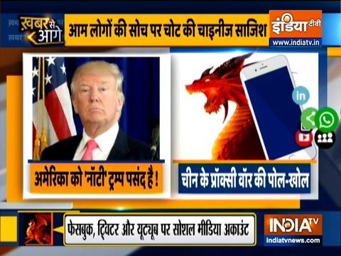 देखिये इंडिया टीवी ने की चीन के प्रॉक्सी वॉर की पोल-खोल