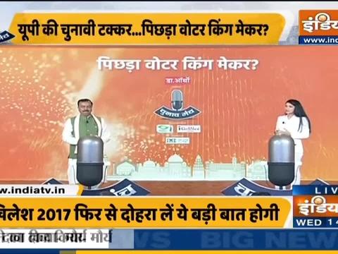 Chunav Manch | BJP works on the principle of 'sabka sath sabka vishwas':  Keshav Prasad Maurya