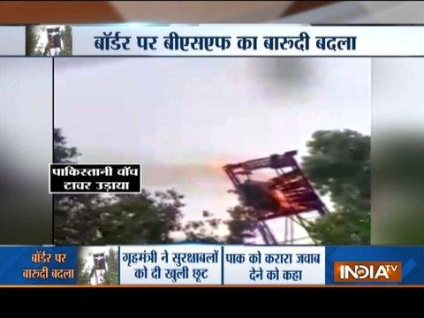 भारत ने पाकिस्तान का वॉच टावर उड़ाया