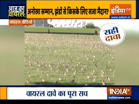 देखिए इंडिया टीवी का स्पेशल शो आज का वायरल | 25 सितम्बर, 2020