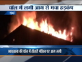 Fire breaks out at Mumbai's Byculla building