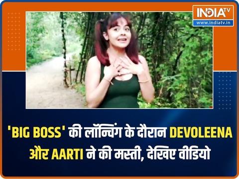 'बिग बॉस 15' की लॉन्चिंग के दौरान देवोलीना-आरती ने की मस्ती, देखिए वीडियो