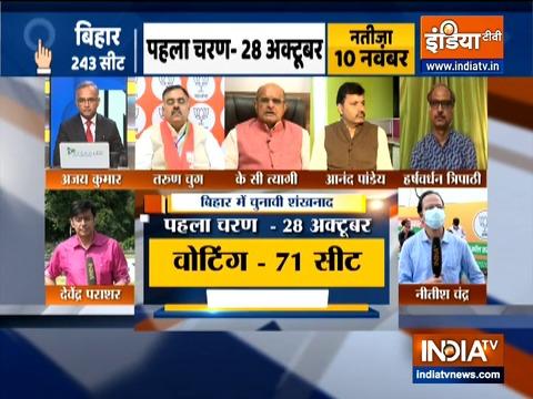 Bihar Election: 10 नवंबर को घोषित होंगे बिहार विधानसभा के चुनाव नतीजे