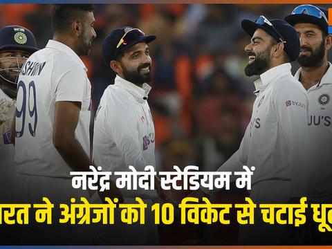 IND vs ENG : नरेंद्र मोदी स्टेडियम में भारत ने दर्ज की जीत, अंग्रजों को 10 विकेट से चटाई धूल