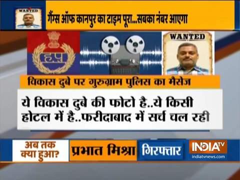 कानपुर शूटआउट: गुरुग्राम पुलिस ने जारी किया ऑडियो संदेश, जनता से अलर्ट रहने का आग्रह किया
