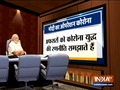 31 मई को प्रधानमंत्री नरेंद्र मोदी करेंगे 4 बड़े एलान