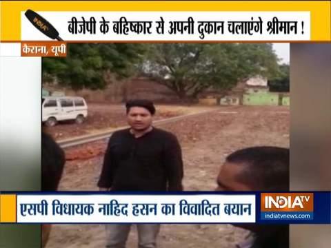 यूपी: सपा नेता नाहिद हसन का विवादित बयान, कहा- बीजेपी समर्थकों से सामान खरीदना बंद कर दो