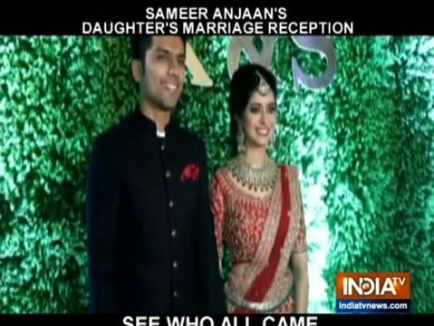 अमिताभ बच्चन, अनिल कपूर और अनु मलिक ने गीतकार समीर की बेटी की शादी में की शिरकत