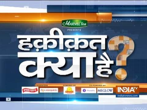 देखिये इंडिया टीवी का स्पेशल शो 'हकीक़त क्या है' | 18 मई, 2019