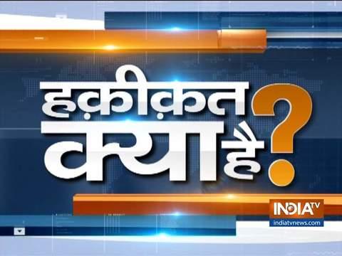 देखिये इंडिया टीवी का स्पेशल शो 'हकीक़त क्या है' | 19 जुलाई, 2019