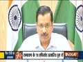 अरविंद केजरीवाल ने COVID-19 के खिलाफ दिल्ली सरकार की तैयारियों के बारे में मीडिया से की बातचीत