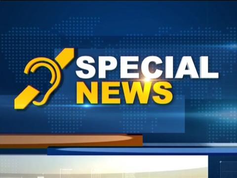 विशेष समाचार | 22 फरवरी, 2020