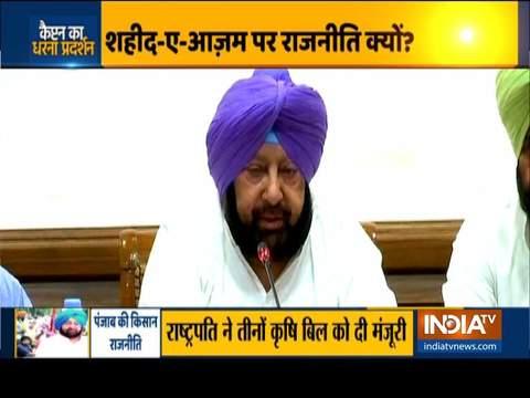 नए कृषि कानून के खिलाफ आज धरने पर बैठेंगे पंजाब के CM अमरिंदर सिंह