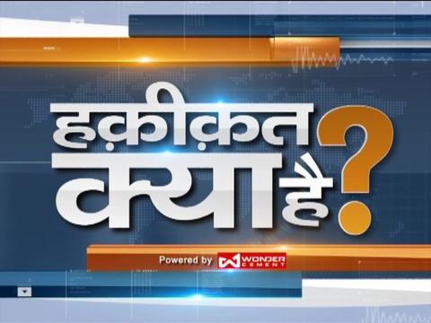 देखिये इंडिया टीवी का स्पेशल शो 'हकीक़त क्या है' | 18 नवंबर, 2019