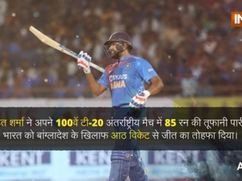 अपने 100वें टी20 मैच में कप्तान रोहित शर्मा ने मैच जीतकर टीम को दिया तोहफा