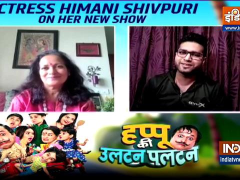 अभिनेत्री हिमानी शिवपुरी ने शो हप्पू की उलटन पलटन में अपनी भूमिका के बारे में बात की