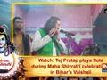 Watch: Tej Pratap plays flute during Maha Shivratri celebrations in Bihar's Vaishali