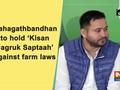 Mahagathbandhan to hold 'Kisan Jagruk Saptaah' against farm laws