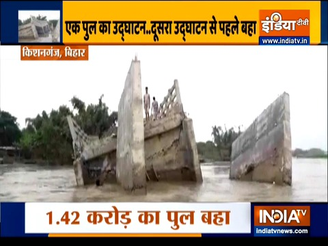 Bihar Flood: बिहार के किशनगंज में उद्घाटन के पहले ही बह गया पुल