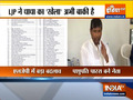Watch all latest political update from Rajasthan to Bengal
