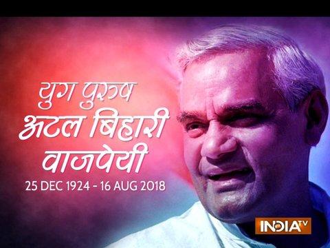 अलविदा अटल: पूर्व प्रधानमंत्री अटल बिहारी वाजपेयी के जीवन से जुड़े अनसुने पहलू