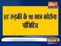 90 students of IIT Roorkee test positive for COVID-19