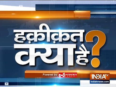 देखिये इंडिया टीवी का स्पेशल शो 'हकीक़त क्या है' | 20 अगस्त, 2019
