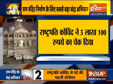 VIDEO: President Ram Nath Kovind donates Rs 5 lakh for Ram Mandir construction