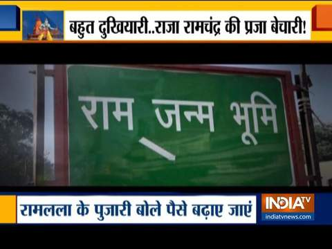 अयोध्या में रामलला के पुजारियों ने पैसे बढ़ाने की मांग की
