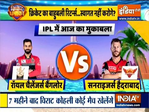 IPL 2020: SRH ने RCB के खिलाफ किया गेंदबाजी ऐलान; केन विलियमसन, पार्थिव पटेल टीम में नहीं