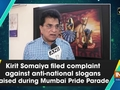 Kirit Somaiya filed complaint against anti-national slogans raised during Mumbai Pride Parade