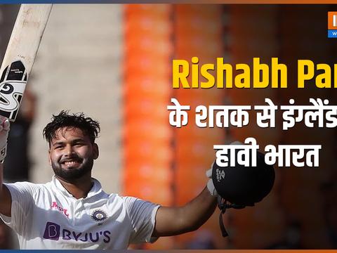 IND vs ENG : ऋषभ पंत के शतक से भारत ने इंग्लैंड पर हासिल की 89 रन की बढ़त