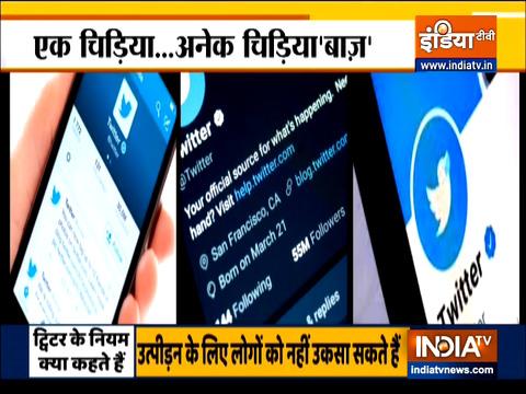 हकीकत क्या है | ट्विटर ने भारत के आईटी नियमों की अनदेखी की, अंतरिम मुख्य अनुपालन कार्यालय नियुक्त किया