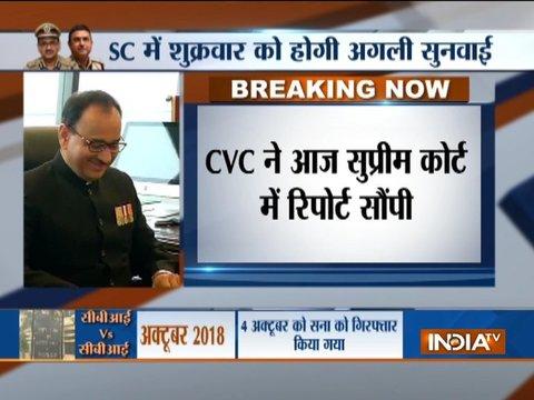 CBI विवाद: CVC ने सीलबंद लिफाफे में सुप्रीम कोर्ट को सौंपी अपनी 2 रिपोर्ट, अगली सुनवाई शुक्रवार को