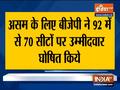 Assam polls 2021: BJP's first list of 70 candidates out