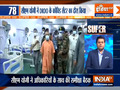 Super 100: CM Yogi inspects DRDO built COVID-19 hospital at BHU