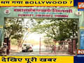 Coronavirus Second Wave: Watch How Covid 19 Is Affecting Bollywood Industry?