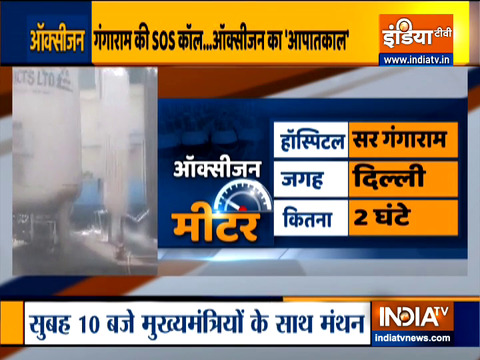 ऑक्सीजन की कमी से दिल्ली के गंगाराम अस्पताल में 25 रोगियों की मौत की आशंका