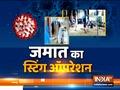 Coronavirus: CCTV में दखें तबलीगी जमात के मरीजों ने अस्पताल कैसे मचाया हंगामा
